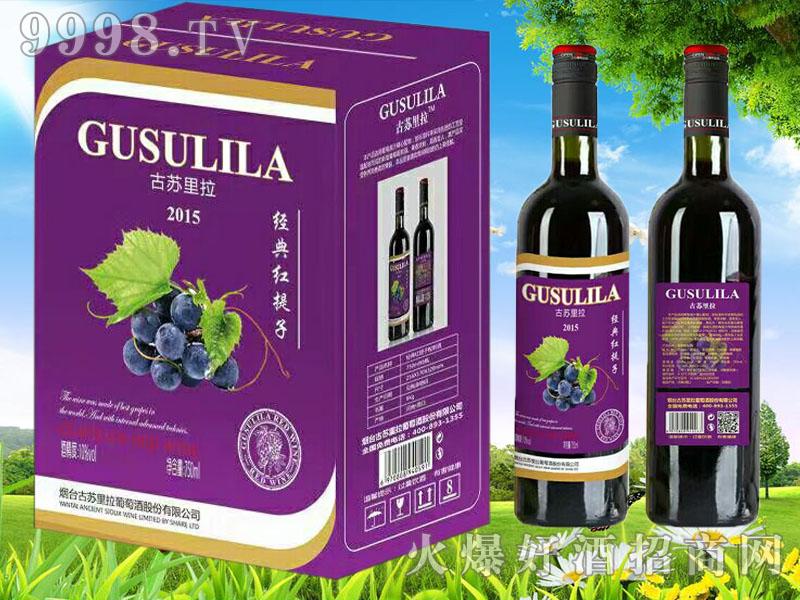 古苏里拉经典红提子葡萄酒