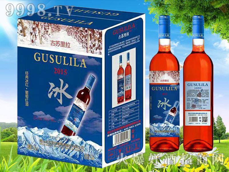 古苏里拉经典冰红葡萄红酒