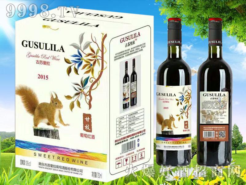 古苏里拉甘枝葡萄酒红酒