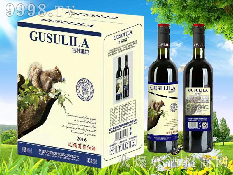 古苏里拉迟摘葡萄红酒
