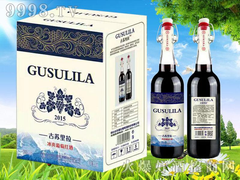 古苏里拉冰爽葡萄红酒2015