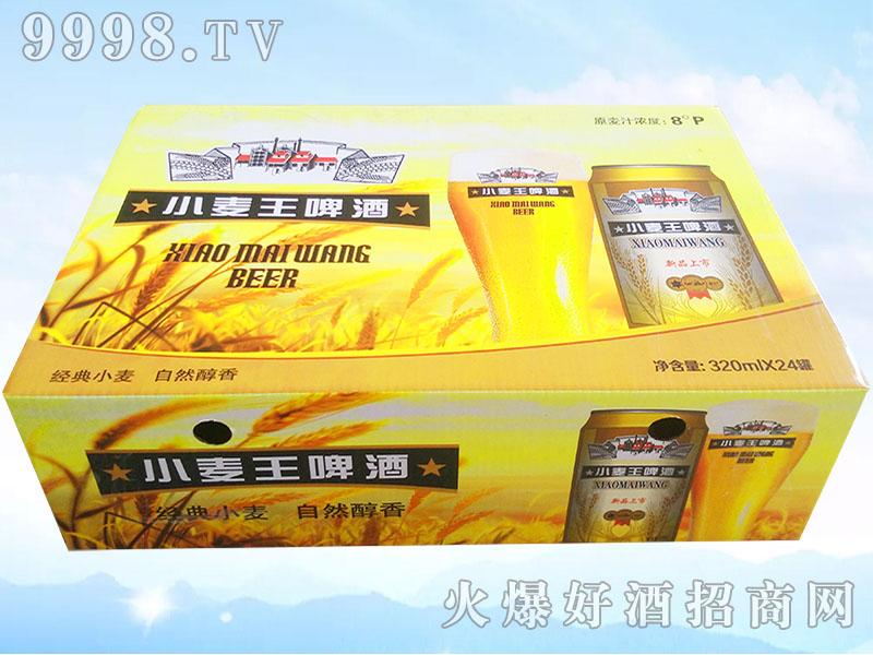 小麦王啤酒8°320mlx24罐