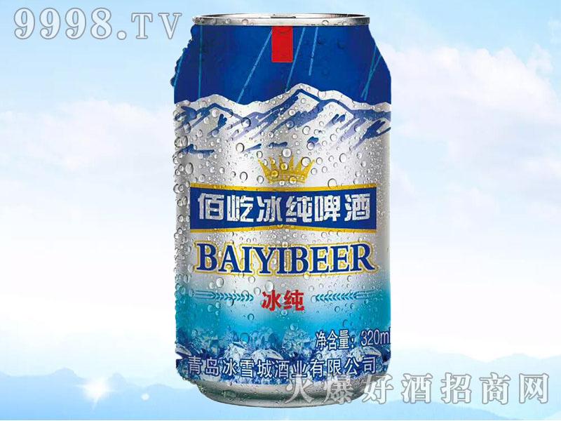 佰屹冰纯啤酒320ml