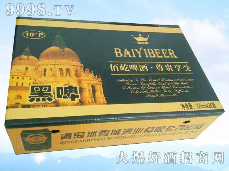 佰屹黑啤酒10°320mlx24罐