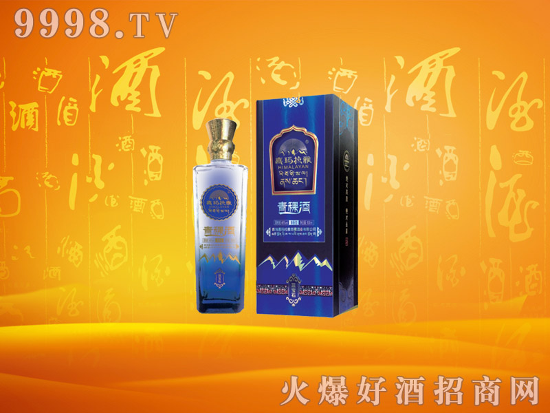 喜玛拉雅青稞酒蓝宝石53度250mlx12瓶