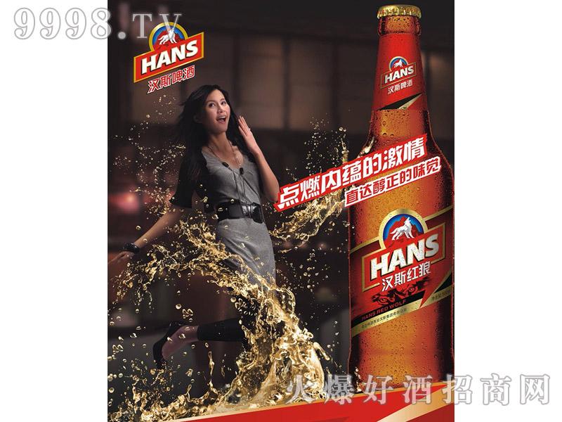 汉斯啤酒红狼