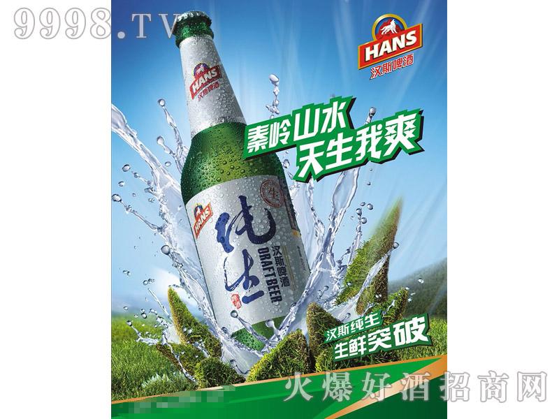 汉斯啤酒纯生