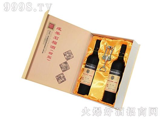 成果悦自然甜石榴酒礼盒