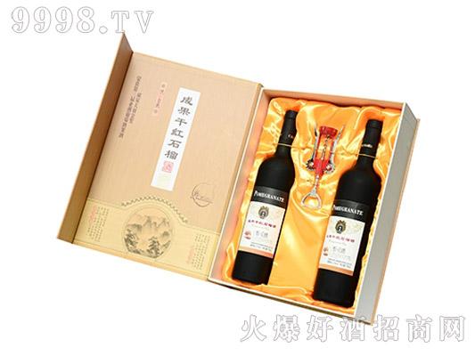 成果悦自然石榴酒礼盒