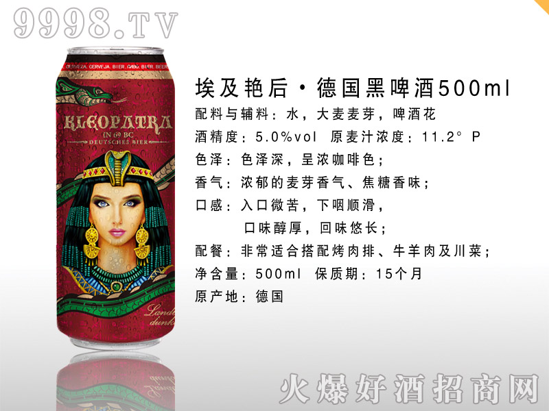 埃及艳后德国黑啤酒500ml