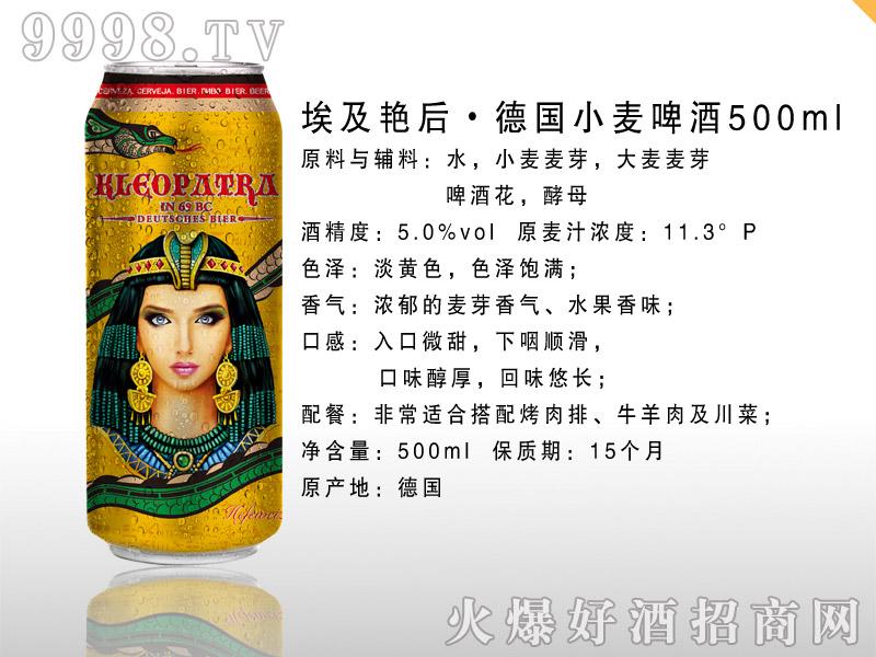埃及艳后德国小麦啤酒500ml