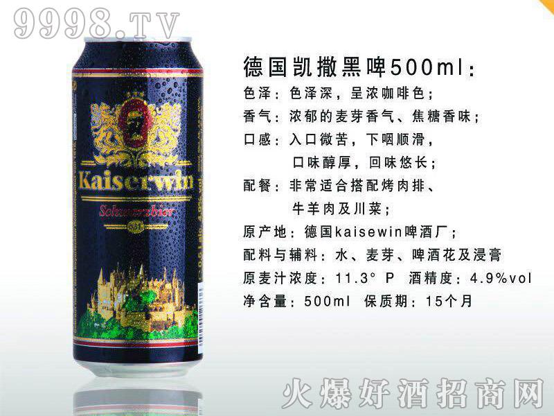 德国凯撒黑啤500ml