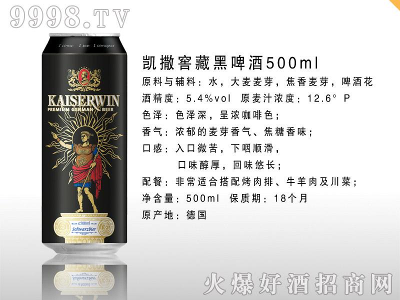 德国凯撒窖藏黑啤酒500ml
