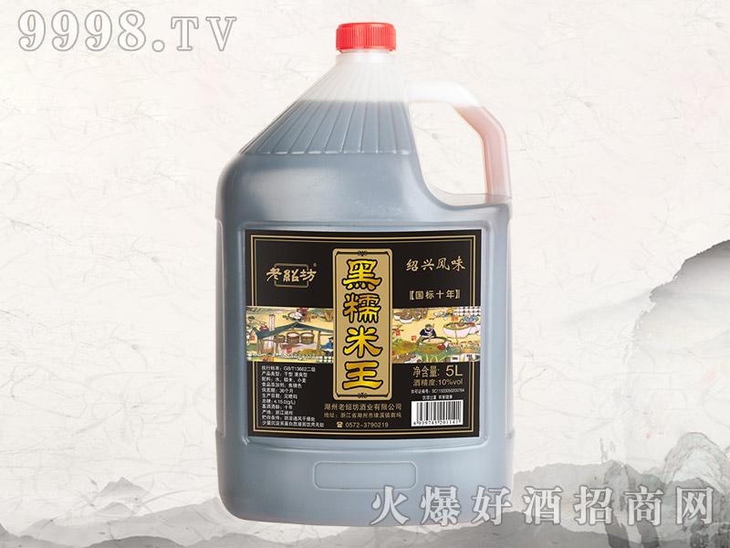 老绍坊黄酒5L黑糯米王