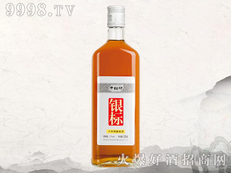 老绍坊黄酒银标六年精酿