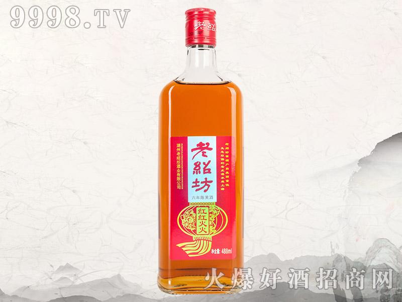 老绍坊黄酒六年陈红红火火