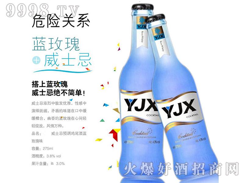 YJX雅酒轩鸡尾酒蓝玫瑰味275ml×24瓶