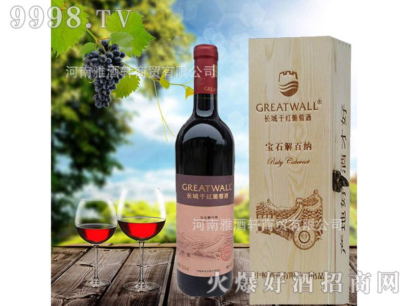 国产红酒中粮长城宝石解百纳木箱干红葡萄酒