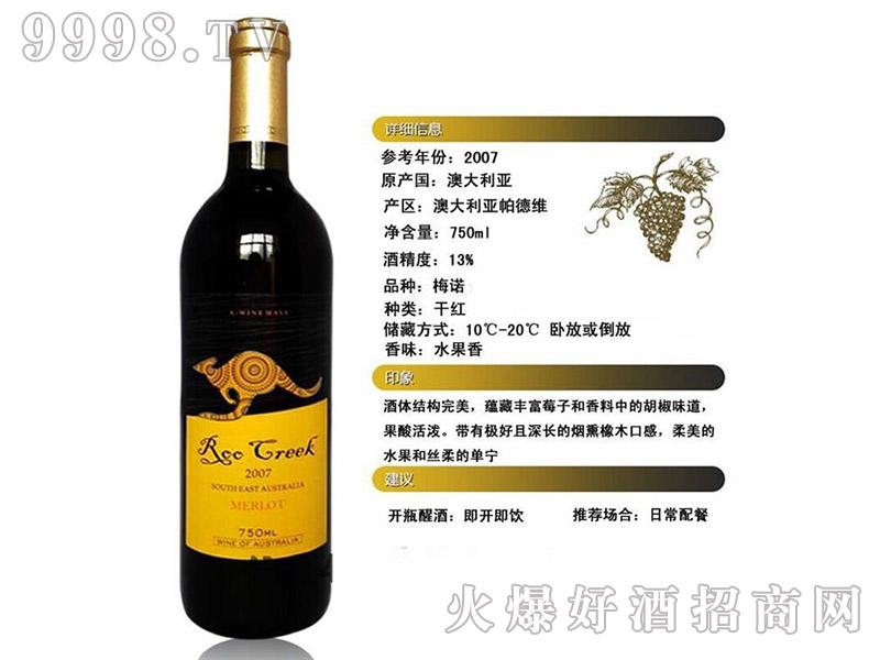 澳大利亚原装进口红酒飞奔黄袋鼠梅诺红葡萄酒2007