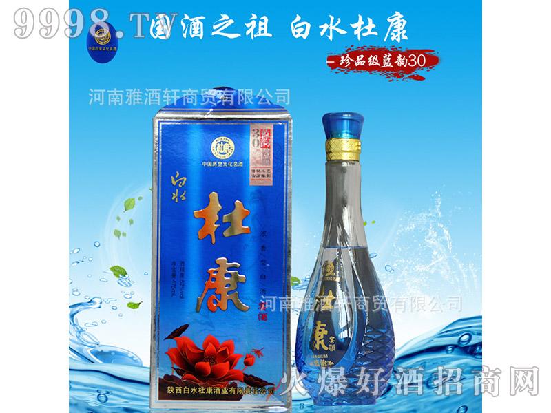 52度陕西白水杜康老酒30年蓝韵浓香型白酒