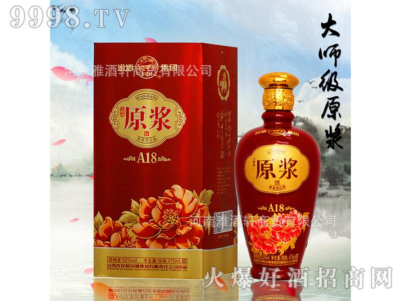 52度山西特产杏花村汾酒集团清香型原浆婚宴喜酒