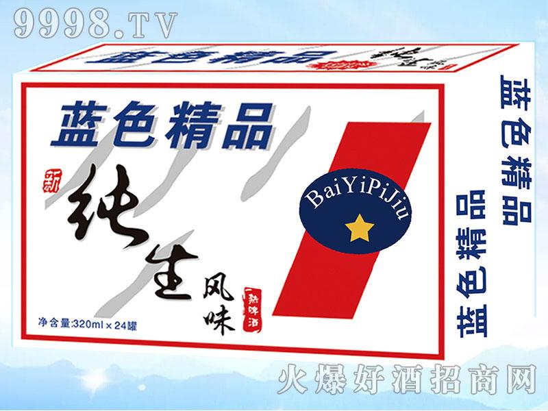 蓝色精品纯生风味啤酒320mlx24罐