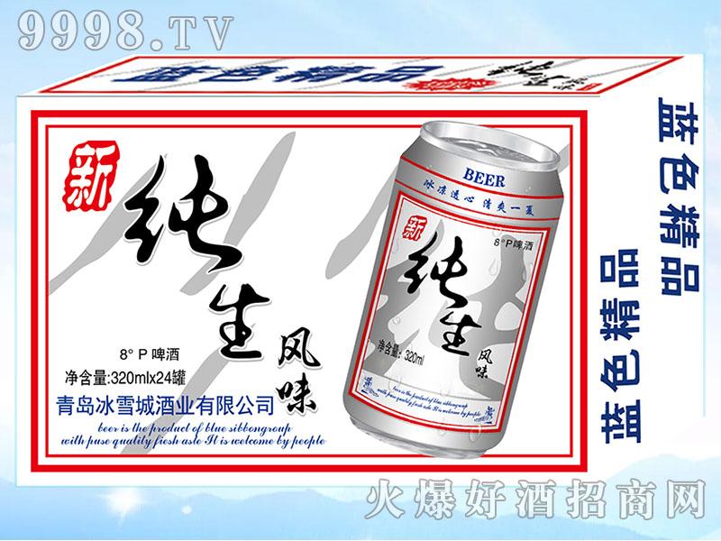 蓝色精品纯生风味啤酒8°320mlx24罐
