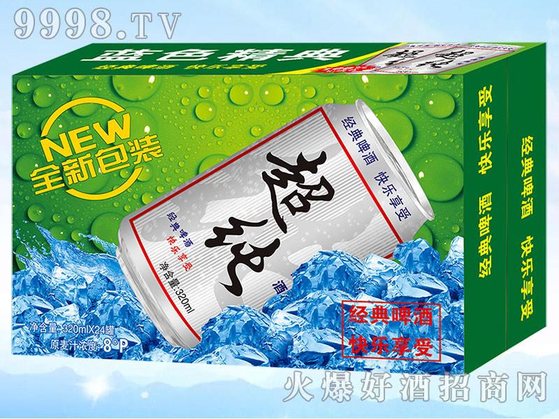 超纯经典啤酒8°320mlx24罐