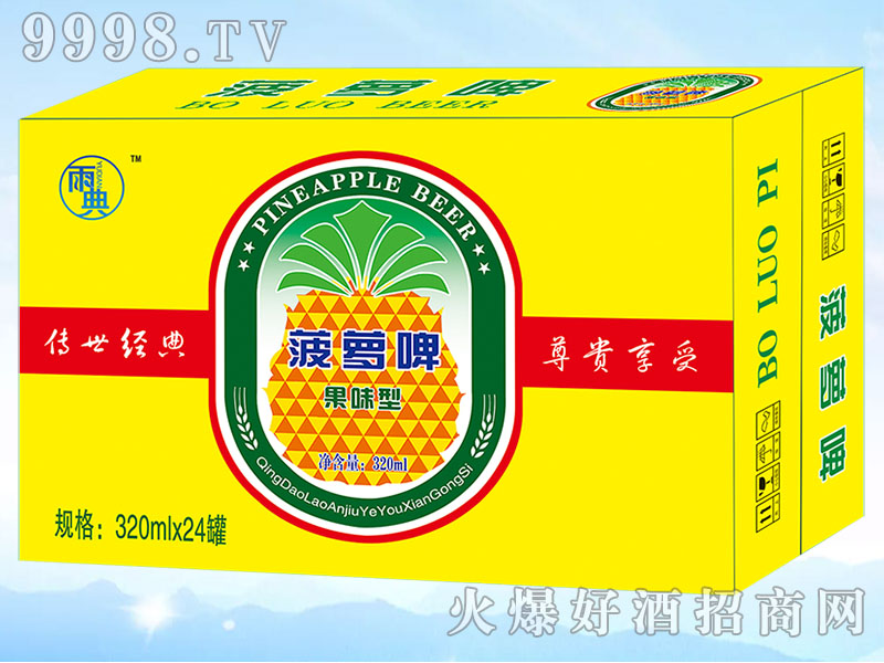 菠萝啤320mlx24罐