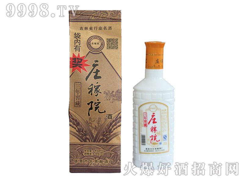 庄稼院酒・窖藏3(白瓷瓶)