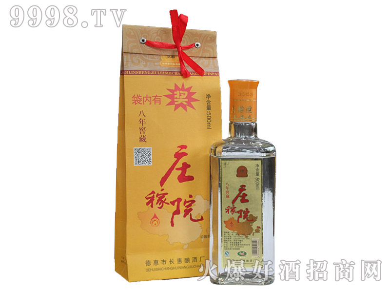 庄稼院酒・窖藏8