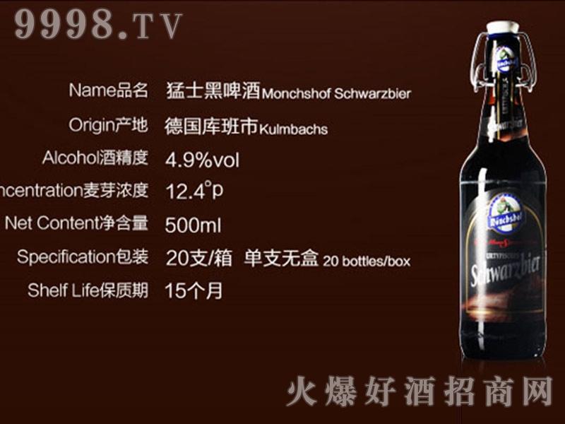 德国猛士黑啤酒500ml