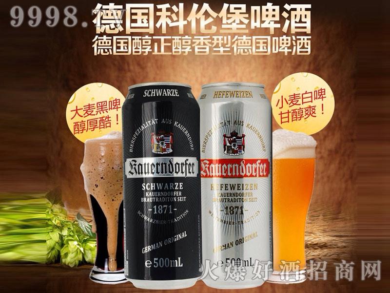 科门道夫啤酒