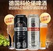 科门道夫啤酒-啤酒招商信息