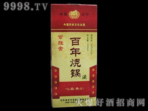 常胜金百年烧锅酒-白酒招商信息