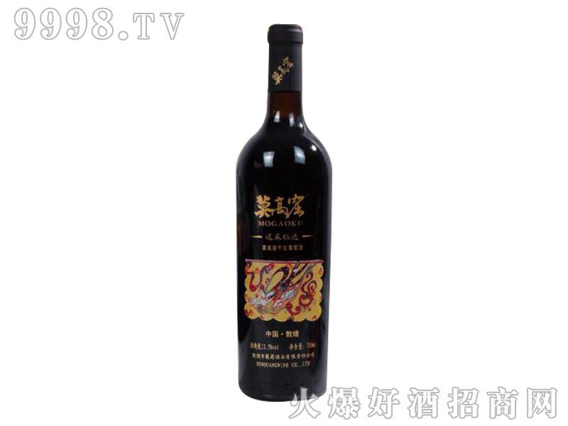 莫高窟迟采粒选赤霞珠干红葡萄酒