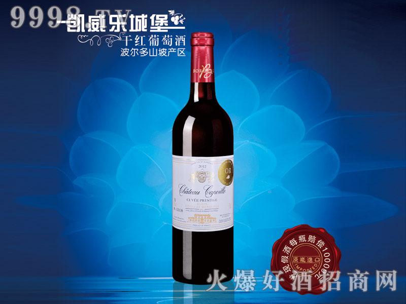 凯威乐城堡干红葡萄酒