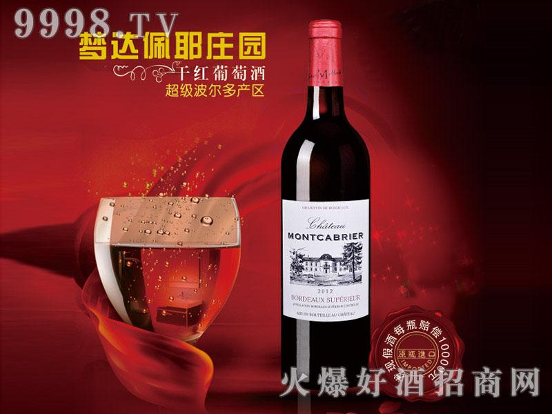 梦达佩耶庄园干红葡萄酒