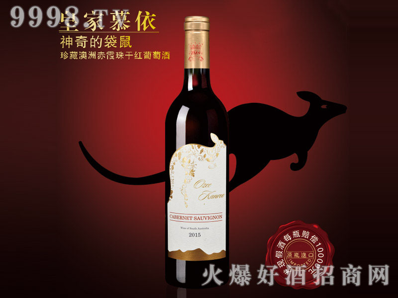 皇家慕依神奇的袋鼠珍藏澳洲赤霞珠干红葡萄酒