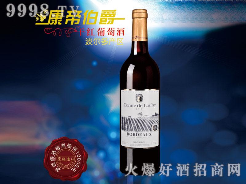 康帝伯爵干红葡萄酒