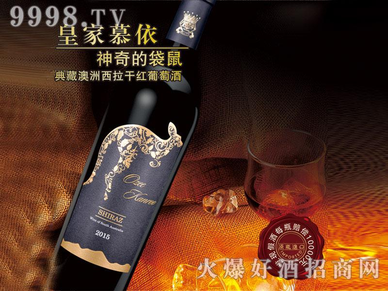 皇家慕依神奇的袋鼠典藏澳洲西拉干红葡萄酒2015