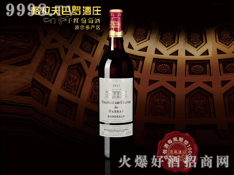 格拉夫巴罗酒庄干红葡萄酒2011