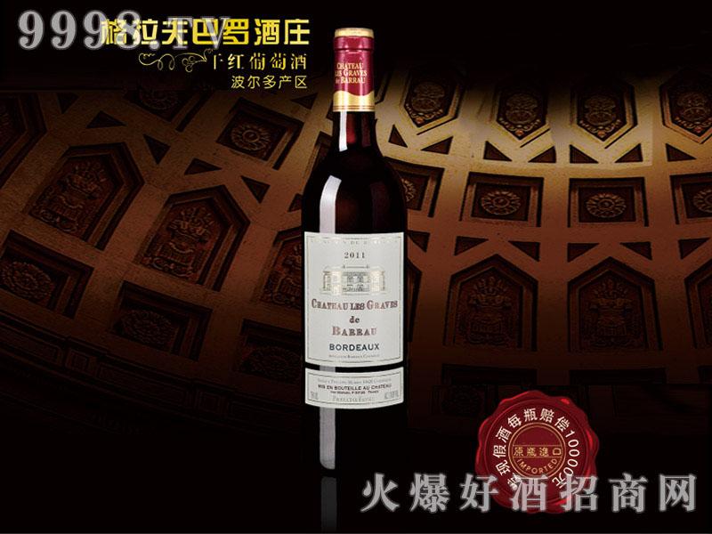 格拉夫巴罗酒庄干红葡萄酒