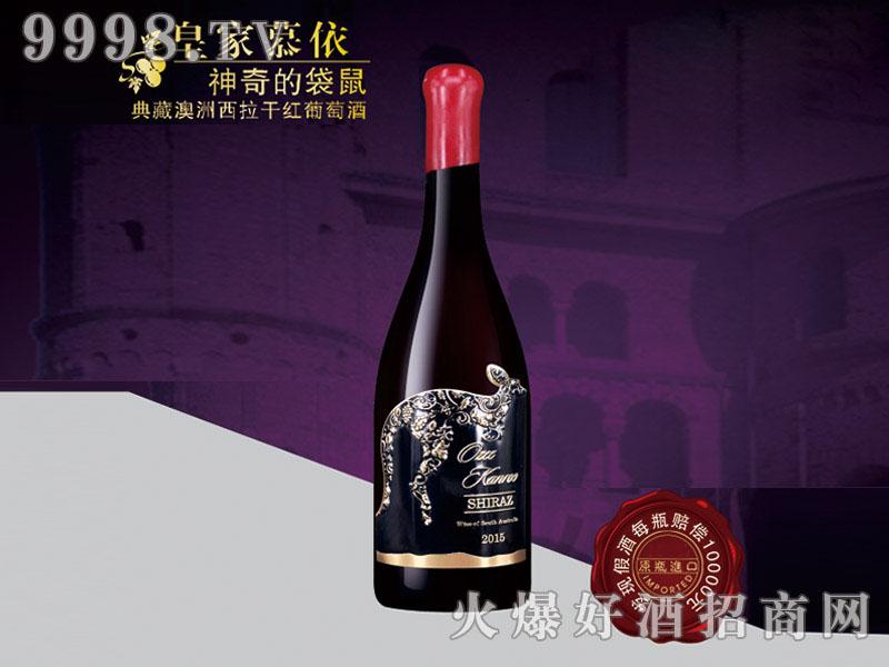 皇家慕依神奇的袋鼠典藏澳洲西拉干红葡萄酒