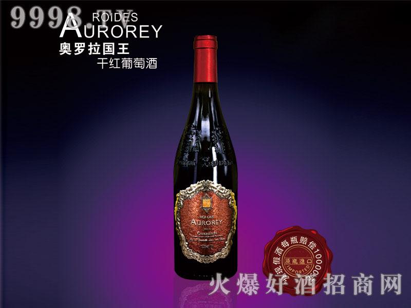奥罗拉国王干红葡萄酒