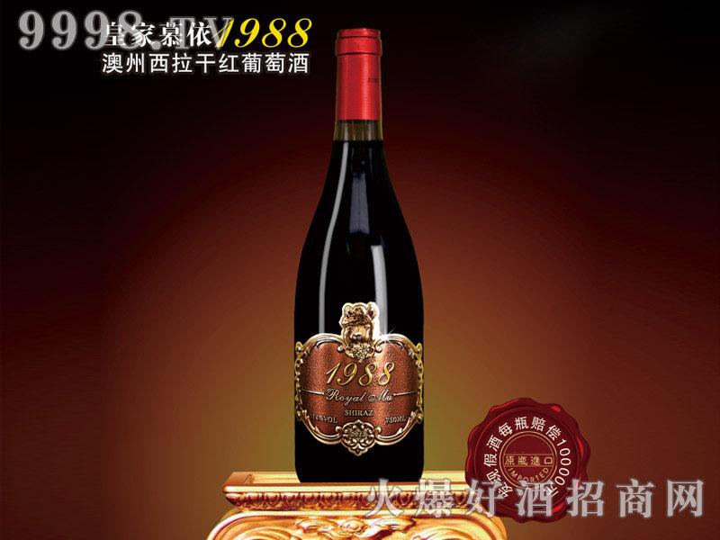 皇家慕依1988澳洲西拉干红葡萄酒
