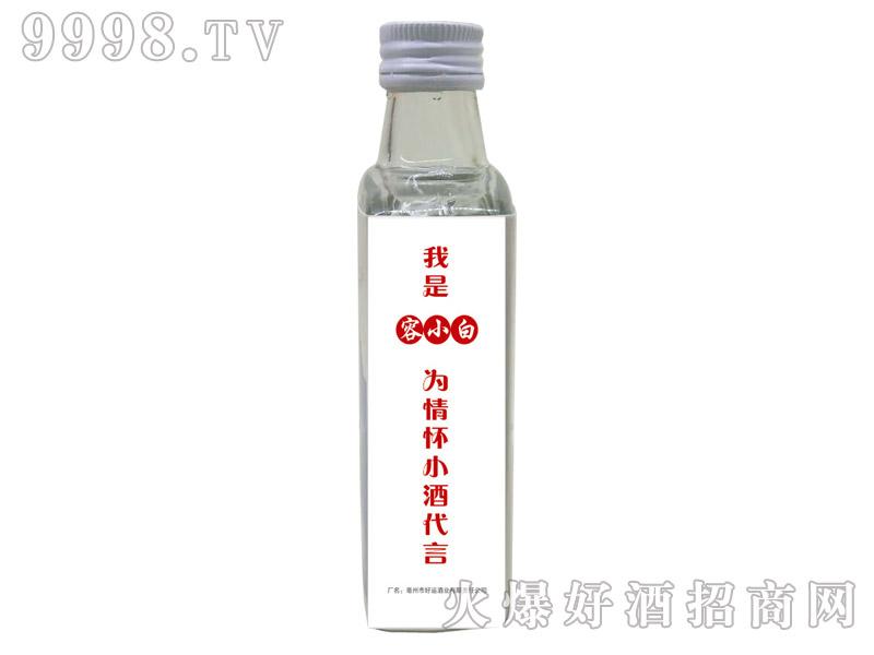 容小白青春小酒(情怀酒)