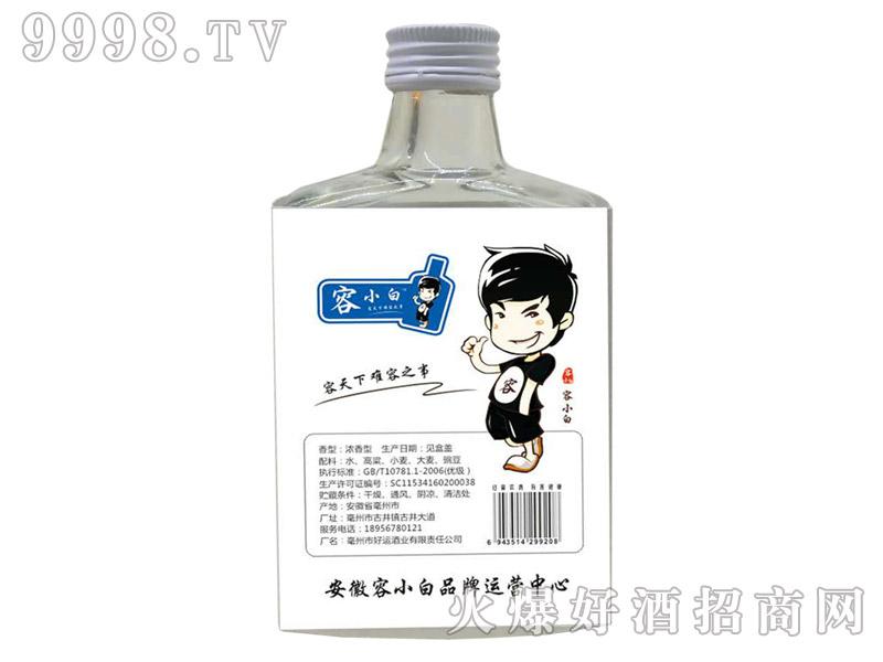 容小白青春小酒(蓝)