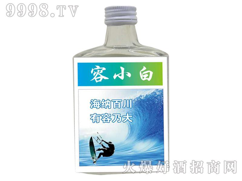 容小白青春小酒(海纳百川)