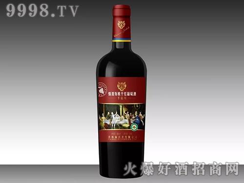 情港有机干红葡萄酒 手选级